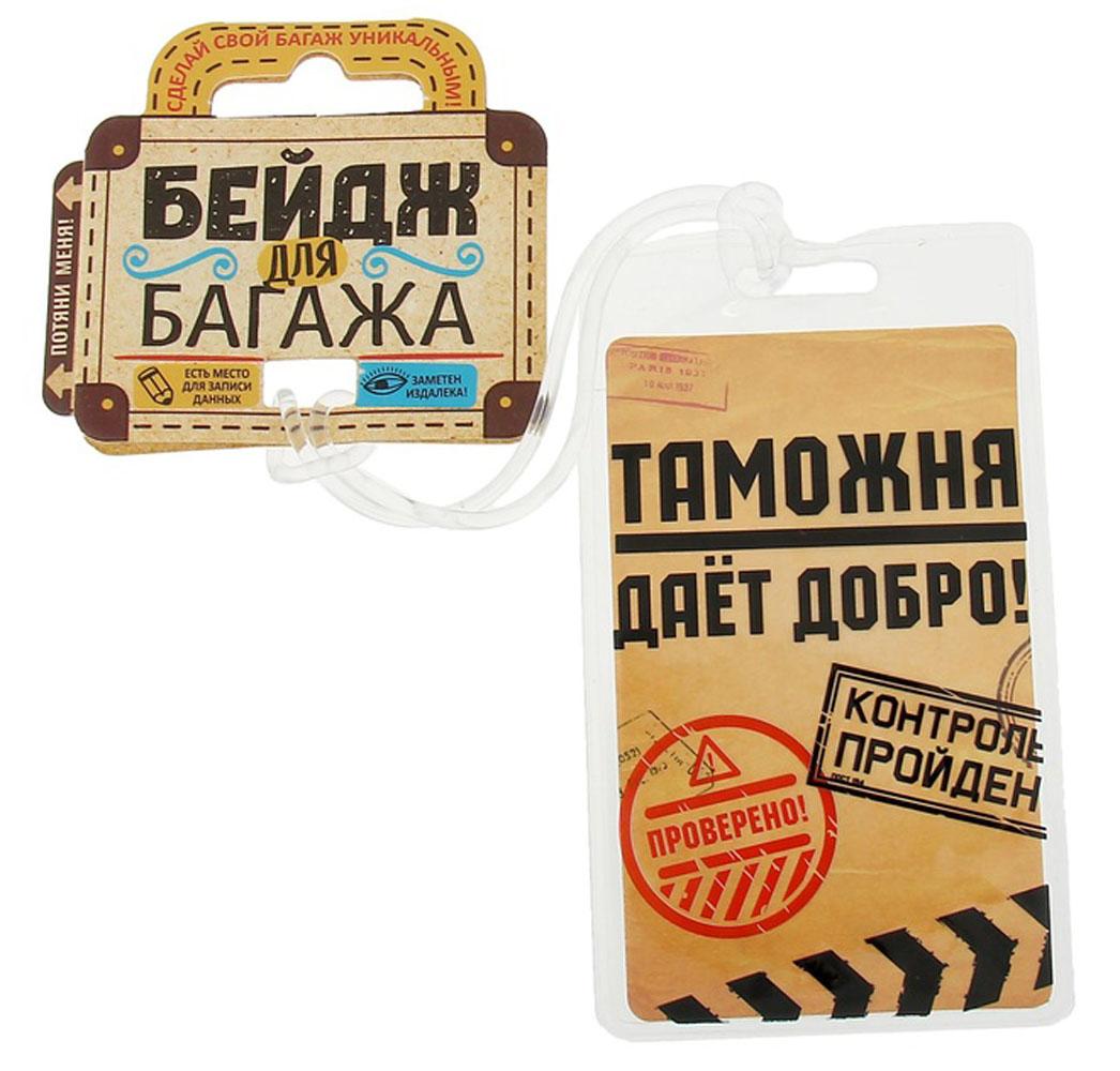 Бирка на чемодан Sima-land Таможня дает добро, 6,5 х 11 см. 11562771156277Бирка на чемодан необходима каждому путешественнику! Яркий аксессуар сразу же привлекает внимание, поэтому вы легко отыщете свой чемодан на транспортной ленте.