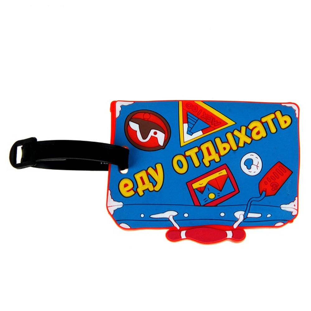 Бирка на чемодан Sima-land Еду отды х ать 6,4 х 10 см. 180757180757Бирка на чемодан необходима каждому путешественнику! Яркий аксессуар сразу же привлекает внимание, поэтому вы легко отыщете свой чемодан на транспортной ленте.