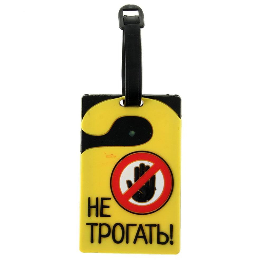 Бирка на чемодан Sima-land Не трогать 6,4 х 10 см. 180759180759Бирка на чемодан необходима каждому путешественнику! Яркий аксессуар сразу же привлекает внимание, поэтому вы легко отыщете свой чемодан на транспортной ленте.