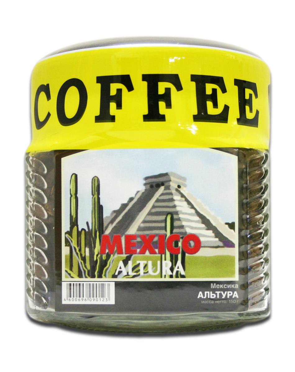 Блюз Мексика Альтура кофе в зернах, 150 г (банка)4600696090123Блюз Мексика Альтура - центральноамериканский сорт высокогорной арабики. Слово Альтура в названии говорит о том, что этот сорт кофе собирается и обрабатывается высоко в горах, что, в свою очередь, предполагает высокое качество и прекрасный вкус. Легкий кофе средней экстрактивности. Аромат приглушенный, не яркий. Букет тонкий, хорошо сбалансированный, с легкой кислинкой. Горячий темперамент мексиканцев известен россиянам все больше по сериалу Просто Мария. А в чем современные жители Мексики черпают силы для этого вулкана страстей? Ответ один - кофе Мексика Альтура (высокогорный) поднимет ваш дух в горную высь, где вы воспарите подобно орлу, наслаждающемуся свободой полета. Кстати, мексиканское правительство утверждает, что если увеличить потребление кофе, увеличится и рождаемость. Этот сорт для тех, кто предпочитает черный, но не крепкий кофе, напоминающий по вкусу сухое белое вино. Идеальный кофе для деловых встреч.