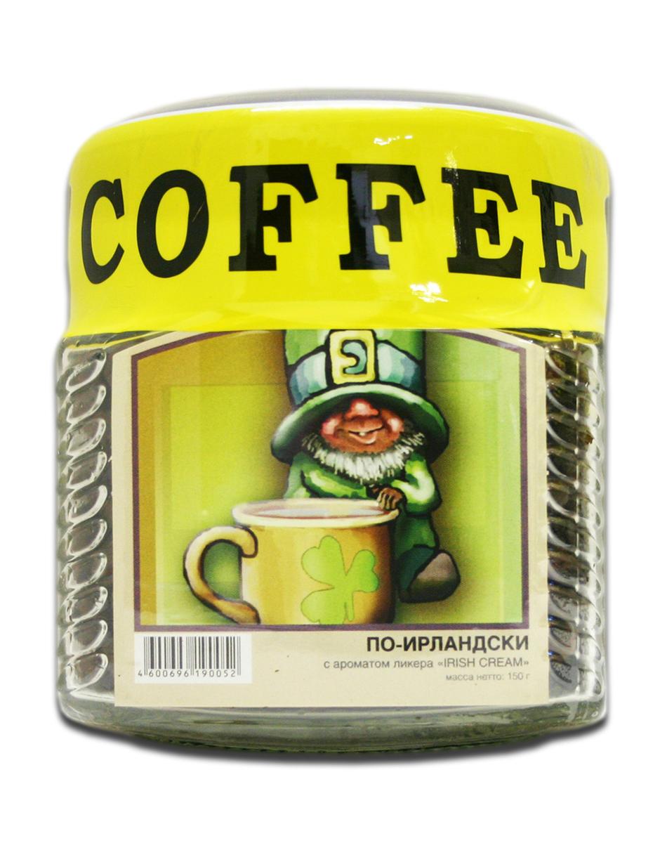 Блюз Ароматизированный По-ирландски (Irish Cream) кофе в зернах, 150 г (банка)