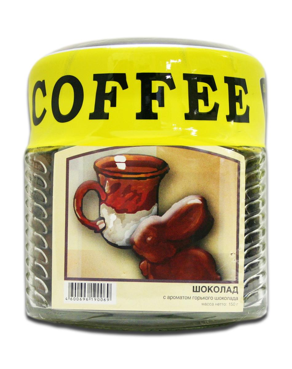 Блюз Ароматизированный Шоколад кофе в зернах, 150 г (банка)