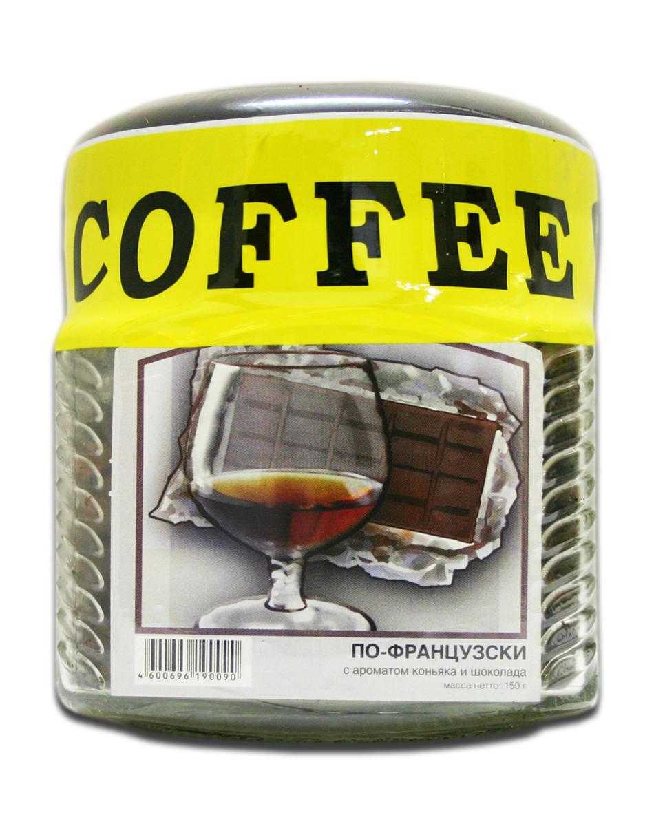Блюз Ароматизированный По-французски кофе в зернах, 150 г (банка)