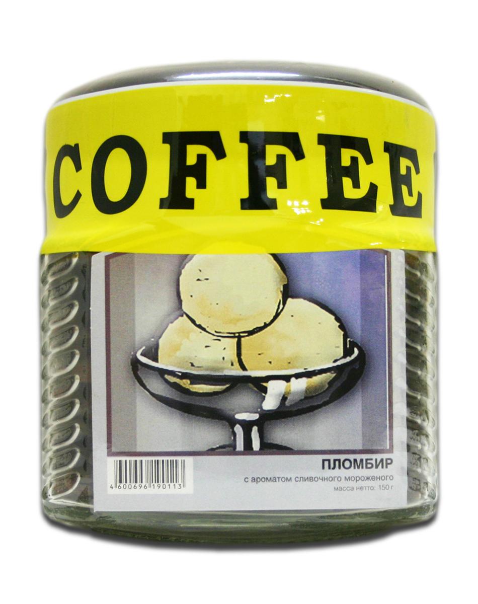 Блюз Ароматизированный Пломбир кофе в зернах, 150 г (банка)