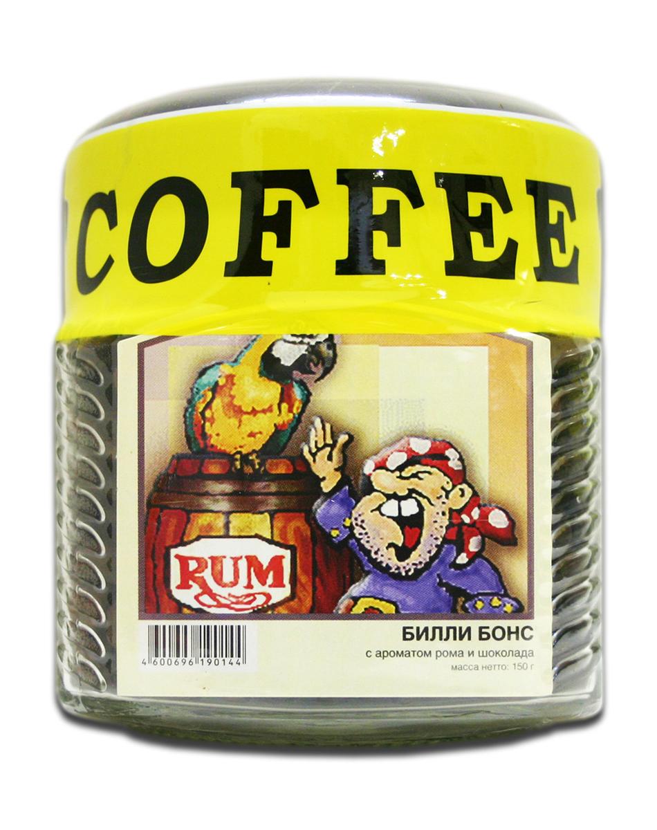 Блюз Ароматизированный Билли Бонс кофе в зернах, 150 г (банка)