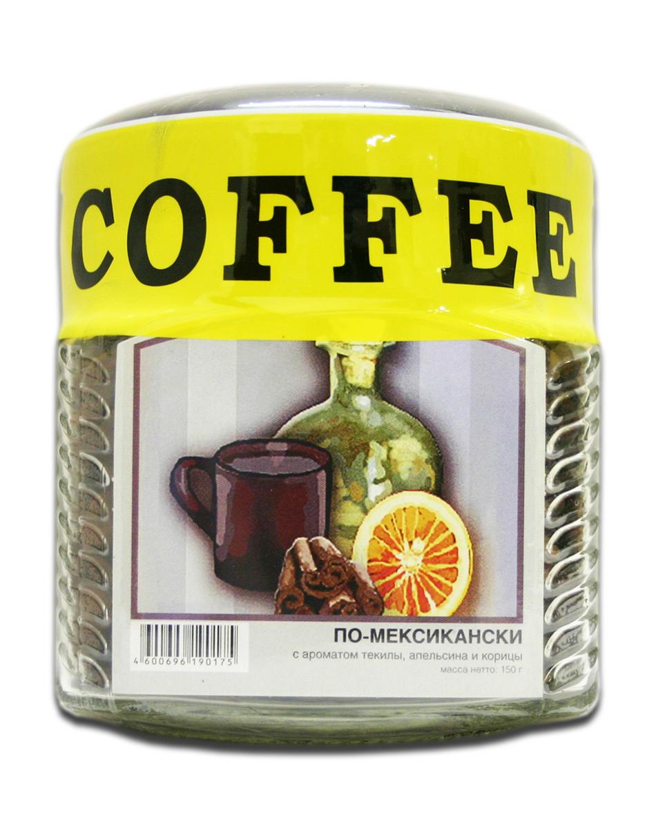 Блюз Ароматизированный По-мексикански кофе в зернах, 150 г (банка)