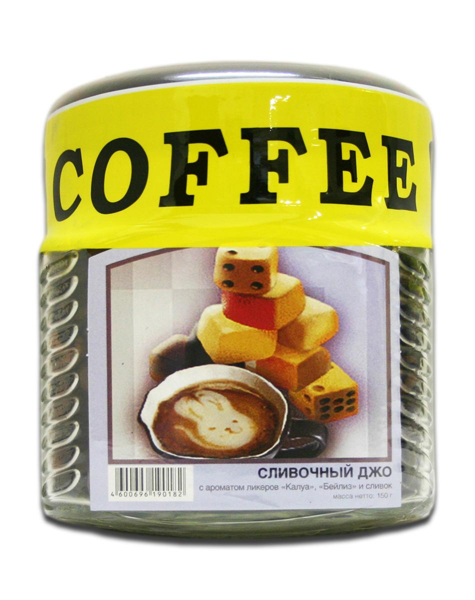 Блюз Ароматизированный Сливочный Джо кофе в зернах, 150 г (банка)