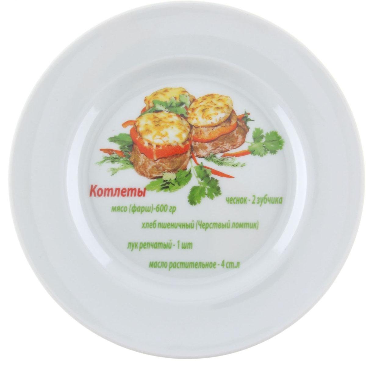 Тарелка Идиллия. Рецепты, диаметр 20 см1303877Тарелка Идиллия. Рецепты выполнена из высококачественного фарфора и украшена ярким изображением. Она прекрасно впишется в интерьер вашей кухни и станет достойным дополнением к кухонному инвентарю. Тарелка Идиллия. Рецепты подчеркнет прекрасный вкус хозяйки и станет отличным подарком.