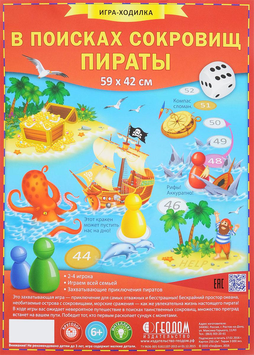 ГеоДом Игра-ходилка В поисках сокровищ Пираты