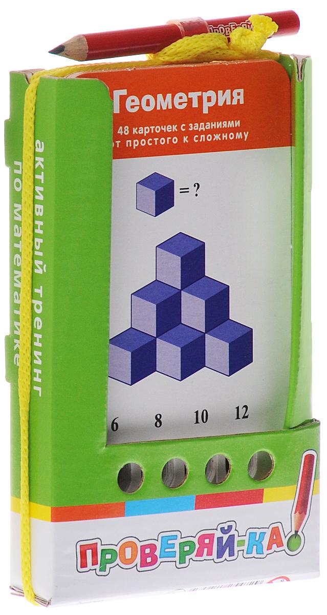 Айрис-пресс Обучающая игра Геометрия978-5-8112-5472-9