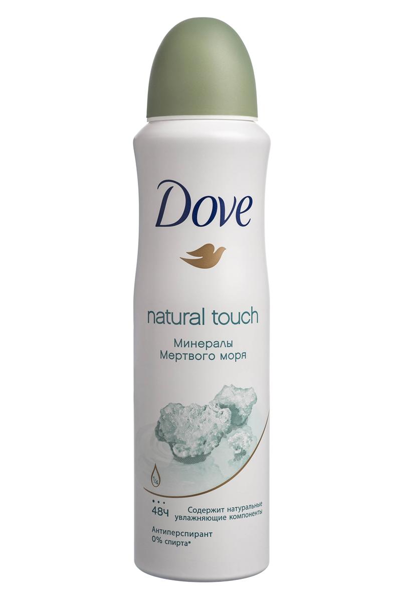 Dove Антиперспирант аэрозоль Прикосновение природы 150 мл21133869Антиперсипрант Dove Прикосновение природы - обеспечивает защиту от пота на 48 часов и на 1/4 состоит из особенного увлажняющего крема, который способствует восстановлению кожи после бритья, делая ее более гладкой и нежной - Содержит минералы мертвого моря, известные своими природными свойствами увлажнять кожу