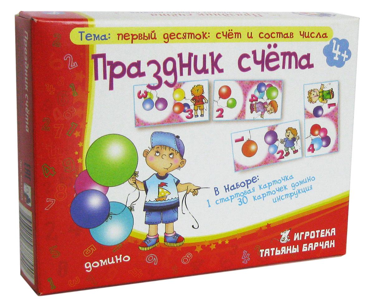 Игротека Татьяны Барчан Домино Праздник счета4021095Игра-занятие построена в форме домино, в котором можно менять уровень сложности задач. Счётный материал – воздушные шарики, их держат в руках персонажи, изображённые на карточках. Наши игра - для малышей, которые осваивают счёт в пределах первого десятка, учат цифры и соотносят числа с количеством, знакомятся с составом числа. : стартовая карточка, 30 карточек домино, инструкция.
