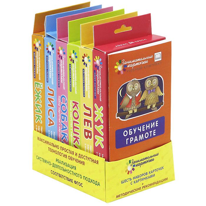 Айрис-пресс Обучающая игра Обучение грамоте978-5-8112-4796-7Главная задача комплекта занимательных карточек Обучение грамоте - помочь ребёнку освоить технику первоначального чтения, причём такого, которое бы рождало у него устойчивое желание читать. Комплект Обучение грамоте включает в себя 6 наборов из 48 цветных карточек с картинками и методические рекомендации. Методические рекомендации по использованию комплекта «Занимательные карточки» помогут родителям и педагогам грамотно выстроить в игровой форме систему обучения грамоте. Автор подчёркивает, что достичь положительных результатов в обучении детей можно с помощью целого ряда набора средств – от простых картинок и слогов до прочтения словосочетаний и целых предложений. Предлагаемые игры в пособии указывают на простоту достижения казалось бы сложных задач, стоящих перед детьми при освоении чтения. Система обучения, подчёркивает автор методики профессор А.А. Штец, может быть и рациональной, и абсолютно не обременительной для детей и взрослых.