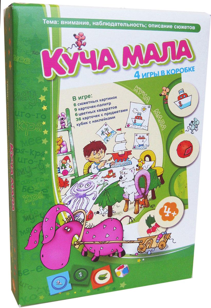 Игротека Татьяны Барчан Лото Куча мала4051034Как обычно, в наших коробочках, вас дожидается не одна, и даже не две игры. 36 круглых карт с нарисованными на них предметами и кубик с цветными кляксами, игровые поля и цветные квадраты помогут юным игрокам развить внимание, зрительную и ассоциативную память, научат классифицировать предметы, описывать сюжетные картинки… Куча мала уже давно стала любимой для тысяч мальчиков и девочек. Эта весёлая и полезная игра пришлась по душе и педагогам-психологам, и неравнодушным родителям. Все варианты игры подробно описаны в инструкции. : 36 круглых карточек с изображением предметов, 9 карточек-палитр, 6 игровых полей с сюжетными картинками, 6 цветных квадратов, деревянный кубик и наклейки с цветными кляксами для него, инструкция.