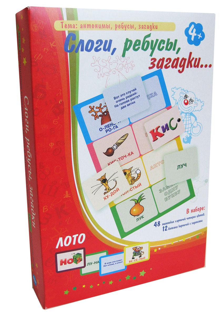 Игротека Татьяны Барчан Лото Слоги ребусы загадки4011044Наше лото – находка для тех игроков, которые уже выучили буквы, а складывать их могут лишь в слоги или короткие слова. В игре 48 карточек четырёх цветов. Каждый вид – отдельная тема: хитрые загадки; слова с противоположным значением - антонимы; самые простые ребусы… И ещё одна, очень важная часть игры: в ней мы ищем букву, которая изменила слово до неузнаваемости. В игре есть картинки-подсказки для каждого случая, поэтому все задания доступны для решения самыми маленькими игроками. Мы обучаемся легко, развиваем внимание, смекалку и сообразительность, узнаём новое, воспитываем интерес к решению непростых задач. Игра послужит отличным подарком, может быть использована при проведении викторин и конкурсов, семейного досуга. : 12 раздаточных игровых полей, 48 карточек с заданиями, инструкция.