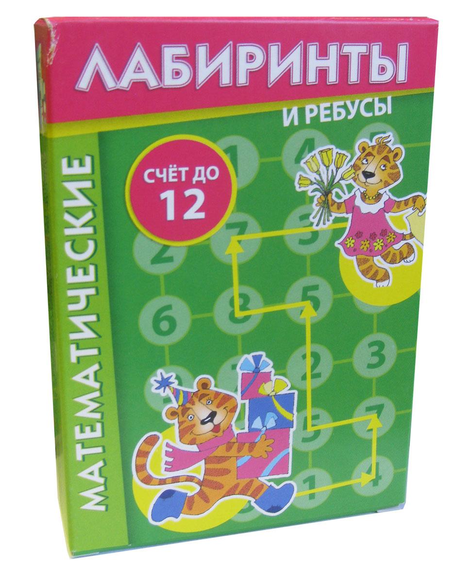 Игротека Татьяны Барчан Математические лабиринты и ребусы47051105-7В небольшой коробочке – многочисленные задания и для тех, кто уже считает до 12, знает, какие числа чётные и нечётные, может складывать и вычитать, переходя через десяток. Для тех, кто любит разгадывать ребусы, есть специальные зашифрованные математические слова. Небольшой формат позволяет взять игру в дорогу, а разнообразие уровней сложности - предложить найти решения игрокам разного возраста. : 20 карточек с заданиями, инструкция.