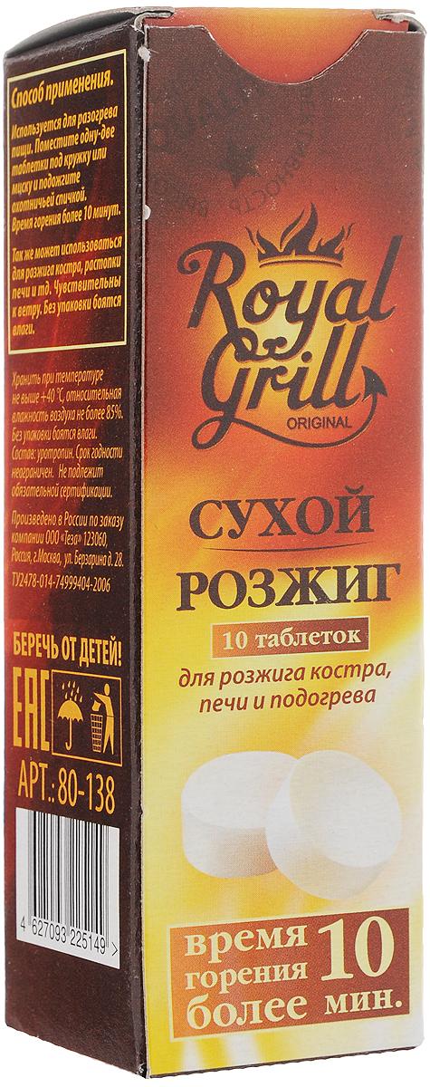 Розжиг сухой RoyalGrill, 10 таблеток80-138Таблетки для розжига RoyalGrill выполнены из уротропина. Они используются для розжига печей, каминов, мангалов, костров, а также для использования в школьных лабораториях. Для розжига необходимо использовать спички.