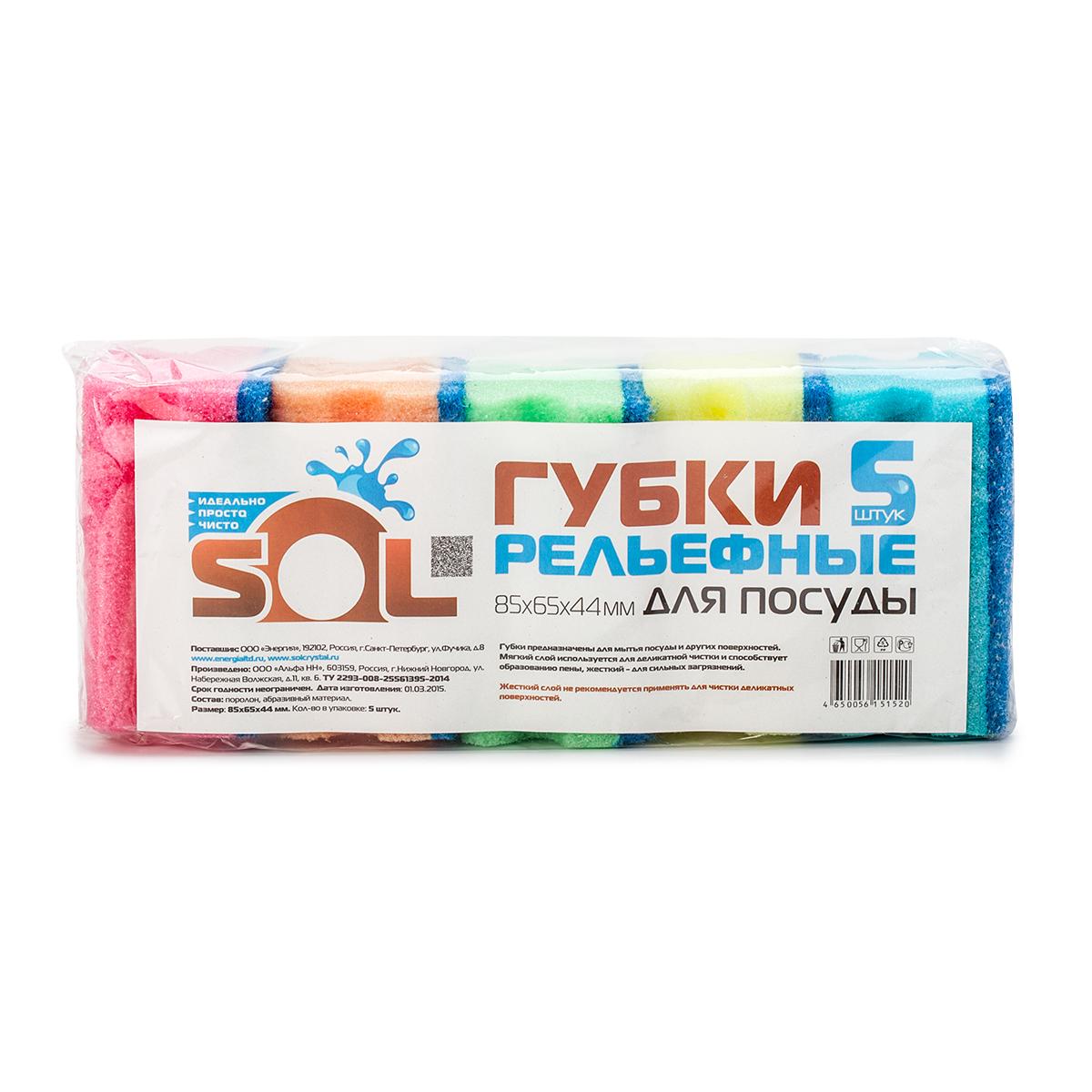 Губка для мытья посуды Sol Люкс, 5 шт. 1002410024Состав: поролон, абразивный материал; размер 86х65х44 мм
