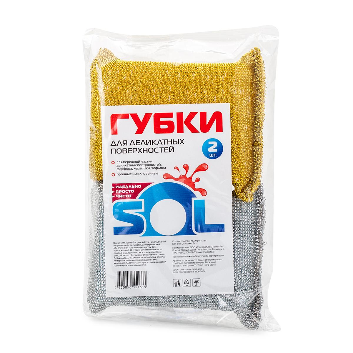 Губка для чистки деликатных поверхностей Sol, 2 шт10028Губки Sol предназначены для бережной чистки деликатных поверхностей. Внешний слой разработан для удаления загрязнений с деликатных поверхностей, обеспечивая тщательную чистку без повреждений. Внутренний наполнитель из поролона удерживает моющие средства и способствует обильному образованию пены. Губки идеальны для чистки фарфора, стекла, поверхностей из нержавеющей стали, керамики, пластмассы и других поверхностей на кухне и в ванной комнате.