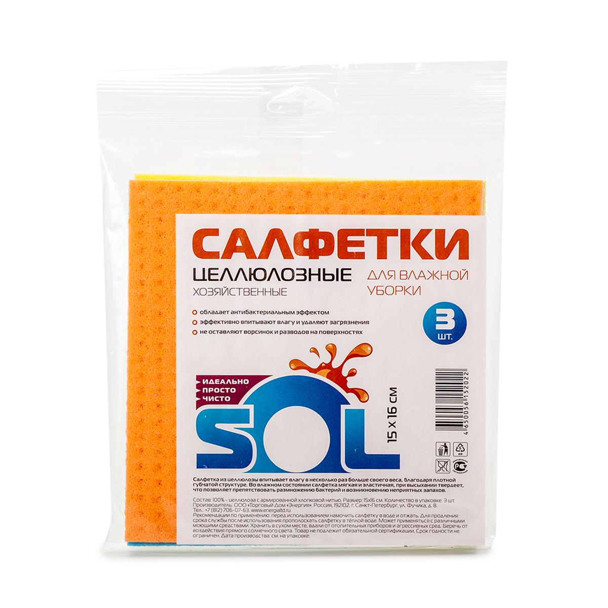 Салфетка хозяйственная Sol, целлюлозная, 15 x 16 см, 3 шт10032Хозяйственная салфетка Sol предназначена для мытья, протирания и полировки. Салфетка выполнена из целлюлозы с добавлением армированной хлопковой нити. Она хорошо поглощает влагу, эффективно очищает поверхности и не оставляет ворсинок. Идеальна для ухода за столешницами и раковиной на кухне, за стеклом и зеркалами, деревянной мебелью. Может использоваться в сухом и влажном виде.