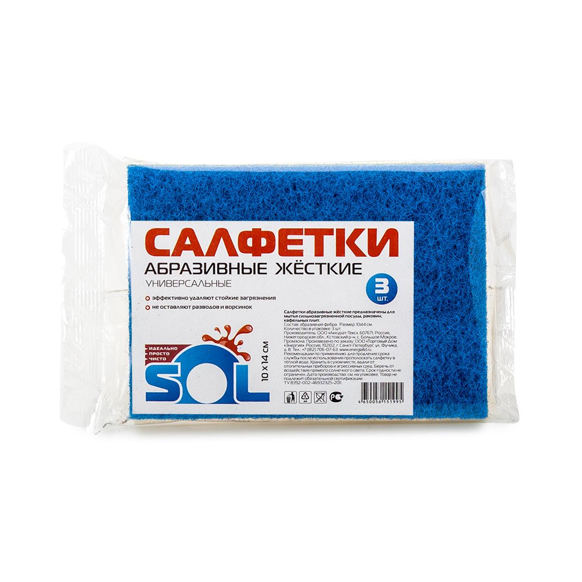 Салфетка для уборки Sol, абразивная, 10 x 14 см, 3 шт10055Абразивная салфетка Sol эффективно удаляет сильные загрязнения, идеально подходит для чистки застарелых загрязнений на посуде и кухонной плите. Обладает повышенной прочностью, что обуславливает ее долговечность. Салфетка выполнена из абразивной фибры. В наборе - 3 разноцветные салфетки.