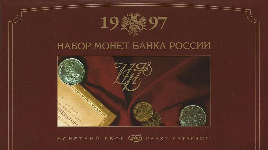 Годовой набор монет Банка России за 1997 год в буклете. СПМД. Россия, 1997 год791504Размер буклета: 120 х 210 мм Сохранность: хорошая