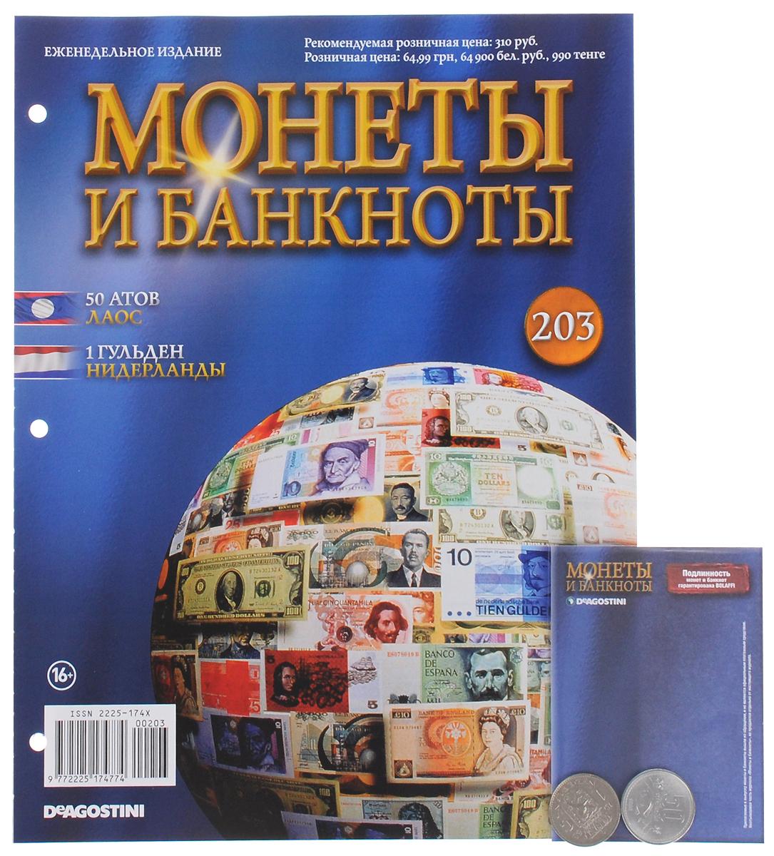 Журнал Монеты и банкноты №203COINS203