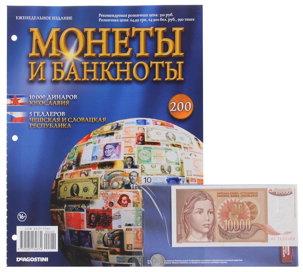 Журнал Монеты и банкноты №200COINS200