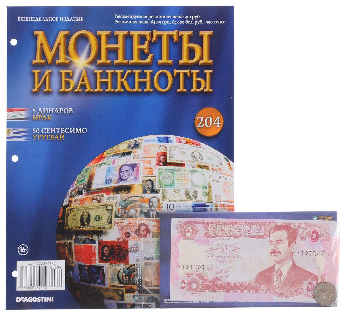 Журнал Монеты и банкноты №204COINS204