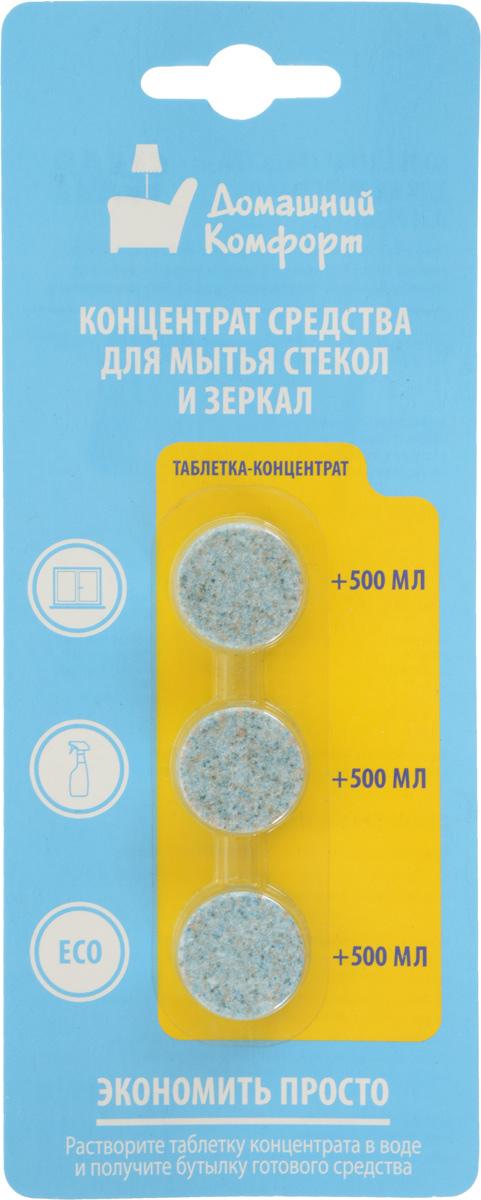 Средство для мытья стекол и зеркал Clear Wave Домашний Комфорт, концентрат, в таблетках, 3 шт4607178290361Таблетки Clear Wave Домашний Комфорт - это средство для мытья оконных и мебельных стекол, зеркал, декоративной стеклянной посуды и хрусталя, панелей бытовых электроприборов. Свойства: - Эффективно удаляет пыль, копоть, жир и другие загрязнения. - Придает блеск. - При высыхании не оставляет разводов и не требует ополаскивания. - Обладает нейтральным запахом и антистатическим эффектом. - В составе натуральные компоненты. - Нейтральный уровень PH. Каждая таблетка рассчитана на объем жидкости 500 мл, также можно растворить их, добавив до 4 л воды, в зависимости от загрязнения. Состав: ПАВ (анионные ПАВ) 15% и более, но менее 30%; бикарбонат натрия; лимонная кислота; полимер; краситель.
