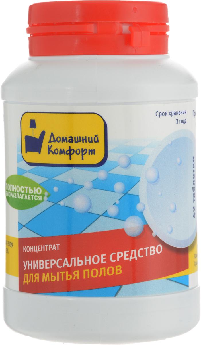Средство для мытья полов Clear Wave Домашний Комфорт, концентрат, в таблетках, 42 шт4607178290408Таблетки Clear Wave Домашний Комфорт - это средство для мытья полов из лакированного и окрашенного дерева, ламината, линолеума и керамики. Растворяются в простой воде, превращая ее в специальное моющее средство. Одна таблетка Clear Wave Домашний Комфорт рассчитана на объем 3-4 литра. Для особо сильных загрязнений рекомендуется использовать две таблетки. Свойства: - Концентрированное средство. - Повышенные моющие способности. - Эффективно смывает грязь, жир, следы от домашних животных и другие загрязнения. - Добавленный в состав полимер обеспечивает антистатический эффект и придает поверхности естественный блеск. - При высыхании не оставляет разводов. Состав: композиция ПАВ (анионные ПАВ) - 30% и более, бикарбонат натрия, лимонная кислота, полимер, краситель, ароматические добавки - менее 5%.