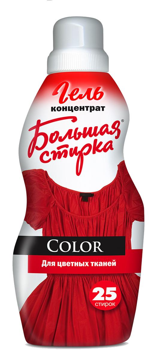 Жидкое моющее средство Большая стирка Color, для цветных тканей, 1000 мл4602984008797Средство для стирки Большая стирка Color гель концентрат. Предназначен для стирки изделий из цветных тканей. С системой защиты и восстановления яркости цвета, при стирке тканей смешанных цветов защищает их от окрашивания, с эффектом кондиционирования и смягчения тканей. Удаляет сложные пятна, отлично выполаскивается. Состав: ? 15 %, но < 30 % НПАВ; ? 5 %, но < 15 %: АПАВ, мыло на основе натуральных жирных кислот; < 5 %: энзимы, краситель, оптический отбеливатель, консервант, ароматизирующая добавка.