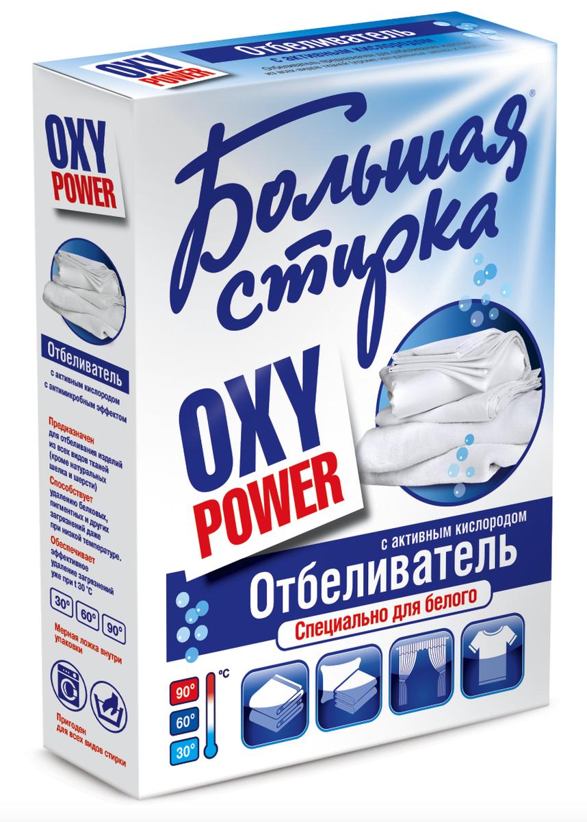 Отбеливатель Большая стирка Oxi Power, с активным кислородом, 450 мл4602984010318Отбеливатель предназначен для отбеливания изделий из всех видов тканей (кроме натуральных шелка и шерсти). Состав: ? 5 %, но < 15 % отбеливатель на основе кислорода, < 5 % АПАВ и НПАВ, < 5 % оптический отбеливатель, < 5 % энзим, < 5 % ароматизатор.