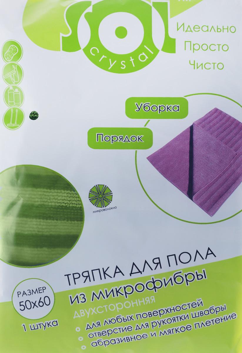 Тряпка для пола Sol Crystal из микрофибры, двухсторонняя, цвет: зеленый, 50 x 60 см20005/20017_зеленыйТряпка Sol Crystal выполнена из микрофибры с разносторонним плетением и предназначена для уборки пола. Она уникальна по своим свойствам: одна сторона с абразивными полосками удаляет стойкие загрязнения и известковый налет, другая- мягко полирует поверхности и хорошо впитывает влагу. Тряпку можно применять с различными моющими средствами. Устойчива к деформациям при машинной стирке. Не оставляет разводов и ворсинок. По центру тряпки расположена заготовка для отверстия, что способствует фиксации тряпки на рукоятке швабры. Быстро сохнет. Мягкая сторона может быть использована в качестве полотенца для рук и лица. Рекомендации по уходу: Можно стирать вручную или в стиральной машине с мягким моющим средством без использования и отбеливателя, при температуре не выше 95°С. Запрещено гладить и кипятить. Рекомендована бережная сушка.