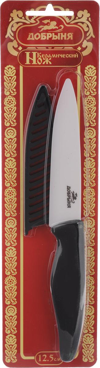 Нож Добрыня, керамический, с чехлом, длина лезвия 12,5 см. DO-1108DO-1108Нож Добрыня изготовлен из высококачественной керамики - гигиеничного, экологически чистого материала. Нож имеет острое лезвие, не требующее дополнительной заточки. Эргономичная рукоятка выполнена из высококачественного пластика. Рукоятка не скользит в руках и делает резку удобной и безопасной. Такой нож желательно использовать для нарезки овощей, фруктов, рыбы и мяса без костей. В комплекте пластиковый чехол. Керамика - это отличная альтернатива металлу. В отличие от стальных ножей, керамические ножи не переносят ионы металла в пищу, не разрушаются от кислот овощей и фруктов и никогда не заржавеют. Этот нож будет служить вам многие годы при соблюдении простых правил. Можно мыть в посудомоечной машине. Общая длина ножа: 25 см.
