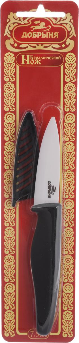 Нож Добрыня, керамический, с чехлом, длина лезвия, 7,5 см. DO-1102DO-1102Нож Добрыня изготовлен из высококачественной керамики - гигиеничного, экологически чистого материала. Нож имеет острое лезвие, не требующее дополнительной заточки. Эргономичная рукоятка выполнена из высококачественного пластика. Рукоятка не скользит в руках и делает резку удобной и безопасной. Такой нож желательно использовать для нарезки овощей, фруктов, рыбы и мяса без костей. В комплекте пластиковый чехол. Керамика - это отличная альтернатива металлу. В отличие от стальных ножей, керамические ножи не переносят ионы металла в пищу, не разрушаются от кислот овощей и фруктов и никогда не заржавеют. Этот нож будет служить вам многие годы при соблюдении простых правил. Можно мыть в посудомоечной машине. Общая длина ножа: 18,5 см.