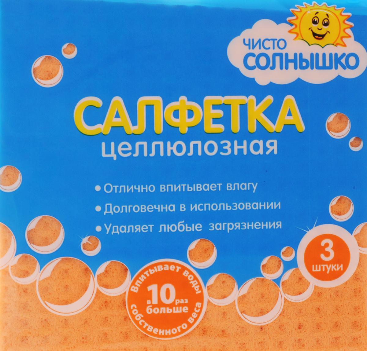 Салфетка Чисто Солнышко из целлюлозы, 14 x 15 см, 3 штЧС 1.4Салфетки для уборки Чисто Солнышко выполнены из целлюлозы. Они превосходно впитывают влагу в10 раз больше собственного веса. Во влажном состоянии изделия мягкие и эластичные, при высыхании твердеют, что препятствует размножению бактерий и возникновению неприятных запахов. Рекомендации по применению: Перед использованием намочить салфетку в воде и отжать. Для продления срока службы после применения прополоскать в теплой воде. Хранить в сухом месте, вдали отопительных приборов и агрессивных сред. Беречь от воздействия прямого солнечного света.