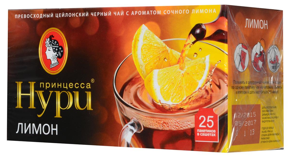 Принцесса Нури Лимон черный чай в пакетиках, 25 шт0253-32Черный цейлонский чай в пакетиках Принцесса Нури с цедрой и ароматом лимона. Чай с лимоном - классика русского чаепития. Лучше всего освежающий аромат сочного лимона сочетается с благородным вкусом чая Принцесса Нури Лимон.