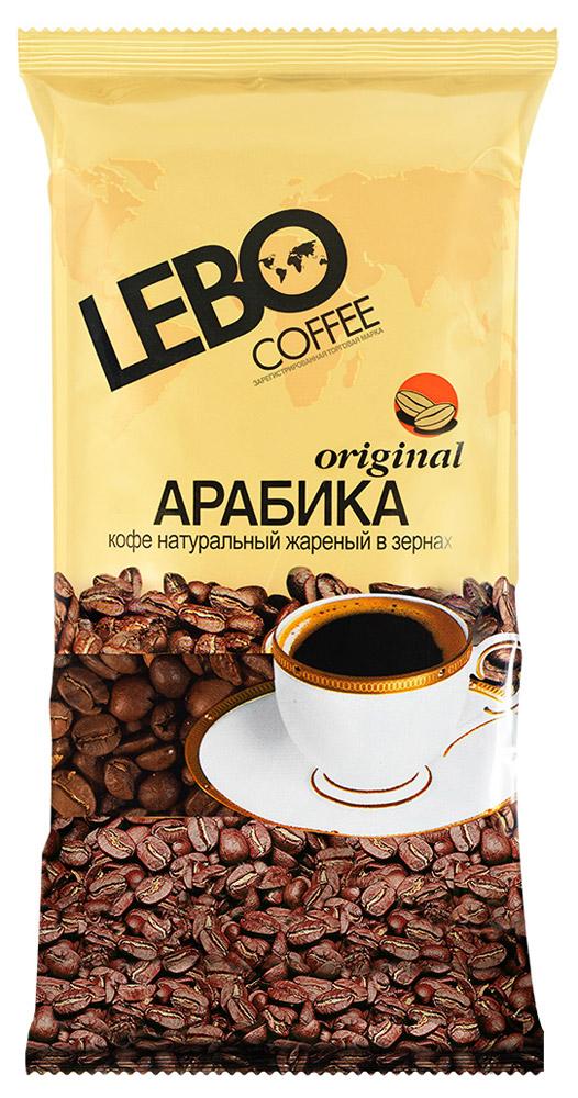 Lebo Original Арабика кофе в зернах, 250 г