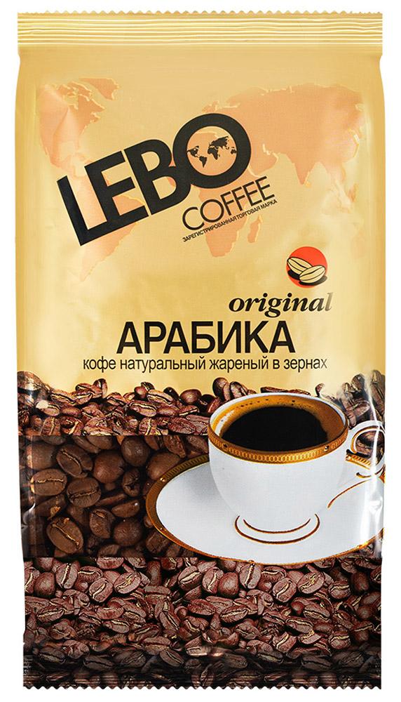 Lebo Original Арабика кофе в зернах, 500 г4602076000319Неповторимый купаж кофе Lebo Original Арабика создан из отборных сортов кофе с плантаций Центральной, Южной Америки и Индии. С самого первого глотка его бодрящий вкус и деликатный, богатый аромат покорит даже самого настоящего гурмана. Lebo Original Арабика в зернах универсален и идеально подходит для разных способов приготовления кофе.