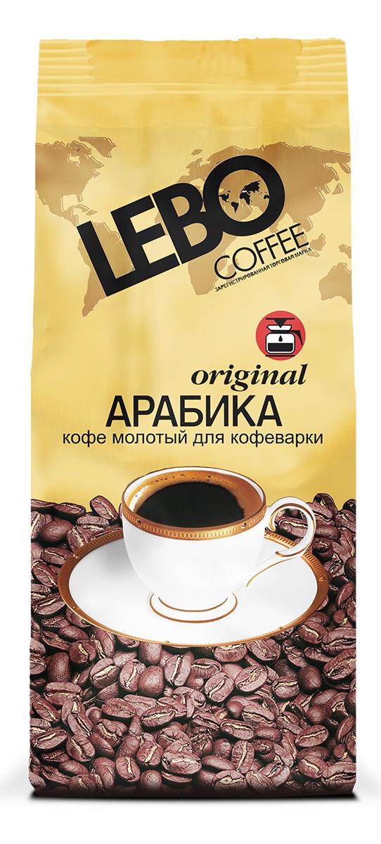 Lebo Original Арабика кофе молотый для кофеварки, 200 г4602076000340Неповторимый купаж кофе Lebo Original Арабика создан из отборных сортов кофе с плантаций Центральной, Южной Америки и Индии. С самого первого глотка его бодрящий вкус и деликатный, богатый аромат покорит даже самого настоящего гурмана. Вкус кофе насыщенный, сбалансированный, с приятными фруктовыми нотками, легкой консистенции. Кофе предназначен для приготовления в кофеварке.