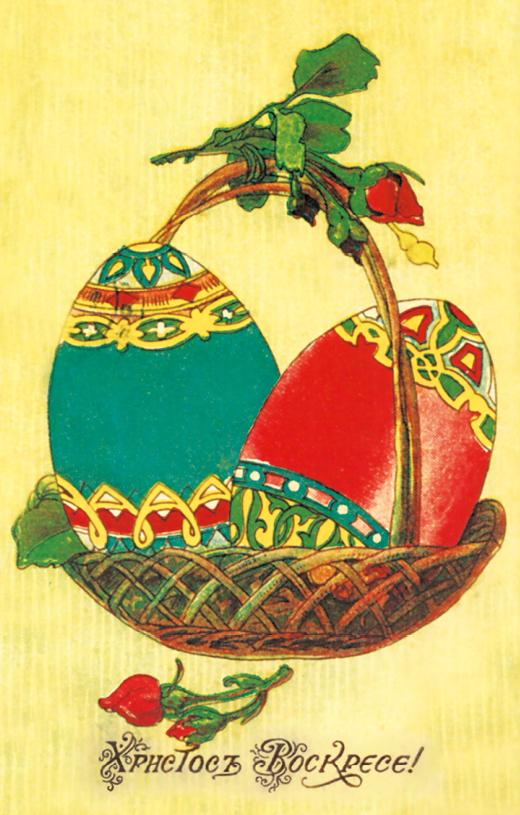 """Darinchi / Даринчи Поздравительная открытка в винтажном стиле """"Пасха"""". ОТКР №296"""