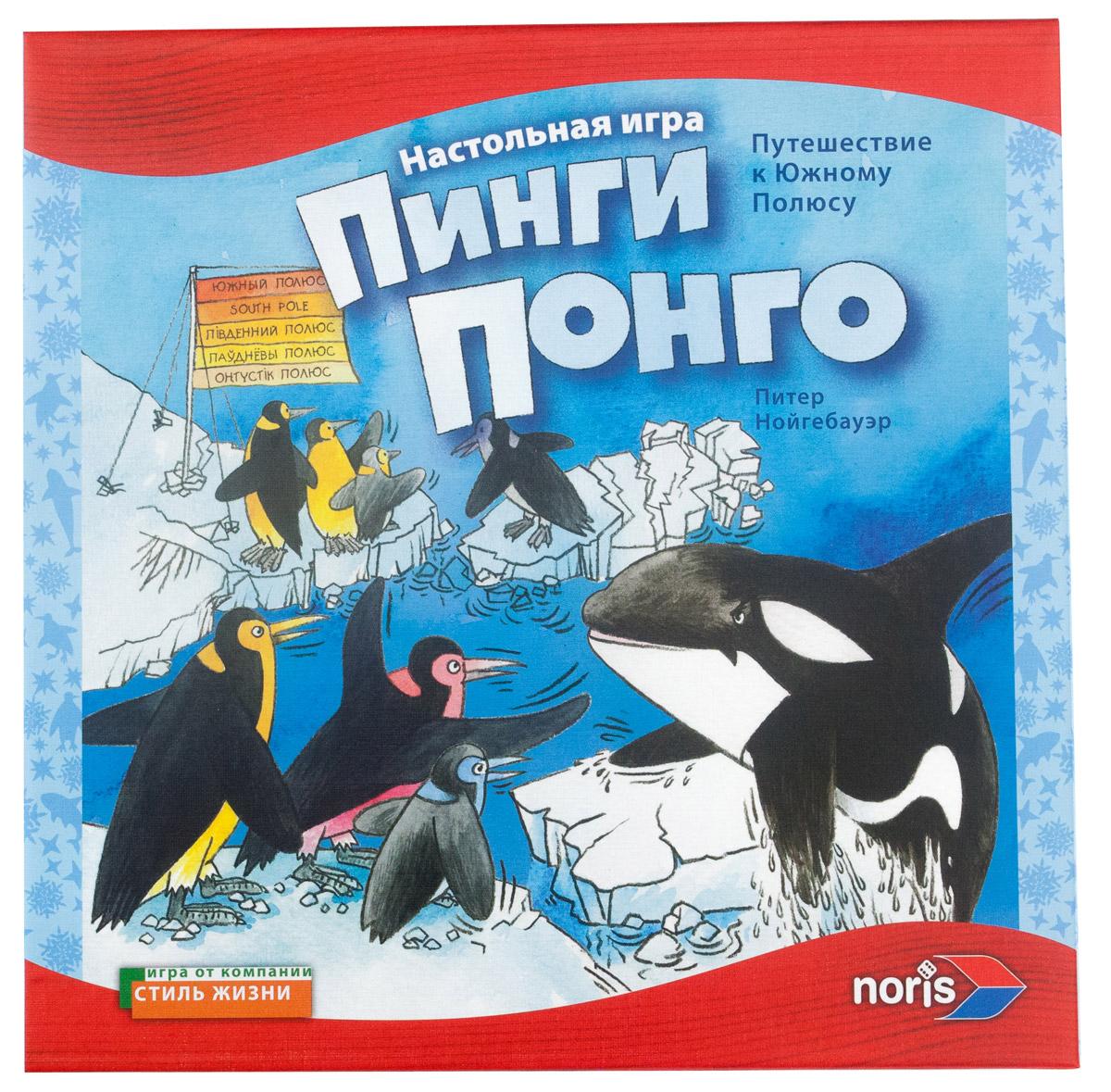 Noris Spiele Настольная игра Пинги Понго4650000320569Совершите увлекательное путешествие к Южному полюсу! Помогите семье пингвинов быстрее всех добраться домой. Кидайте кубик, отсчитывайте шаги, старайтесь сократить дорогу вплавь. Но избегайте встречи с косаткой и будьте аккуратны с подтаявшими льдинками. Тот, кто первым приведет своих пингвинов к Южному Полюсу, станет победителем! Настольная игра Noris Spiele Пинги Понго рассчитана на двух-четырех игроков от пяти лет. Продолжительность игры - 20 минут.