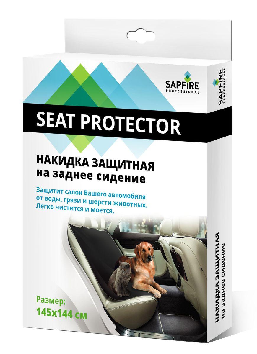 Накидка защитная на заднее сидение Sapfire, 145 x 144 см. SCH-0416SCH-0416Защитит салон вашего автомобиля от воды, грязи и шерсти животных. Незаменима при перевозке животных в автомобиле. Защищает обивку салона от воды, грязи и шерсти животных. Обеспечивает надежную защиту чистоты. Сделана из прочной непромокаемой ткани. Легко чистится или моется. Также может использоваться как подстилка в багажник автомобиля