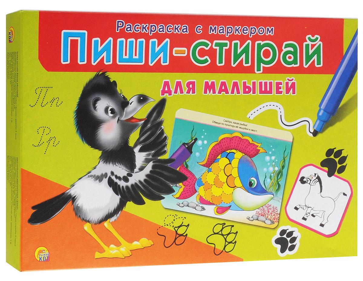 Рыжий Кот Настольная игра Пиши-стирай для малышейРМ-1951Настольная игра Рыжий Кот Пиши-стирай для малышей станет наглядным и практичным материалом для знакомства ребенка с различными животными. Вас ждут удивительные приключения, запутанные лабиринты и много интересных заданий, которые необходимо выполнить при помощи волшебного маркера (написанное очень легко стирается). В комплект входит 16 карточек, на каждой из которых дано подробное задание. При помощи маркера требуется дорисовывать и вписывать нужные ответы. Занимаясь вместе со взрослыми или самостоятельно, ваш малыш будет обводить по контуру, раскрашивать, прокладывать интересные маршруты и делать еще многое другое. Учебный материал преподносится в игровой и ненавязчивой форме. Игра подойдет для детей от 3 лет.