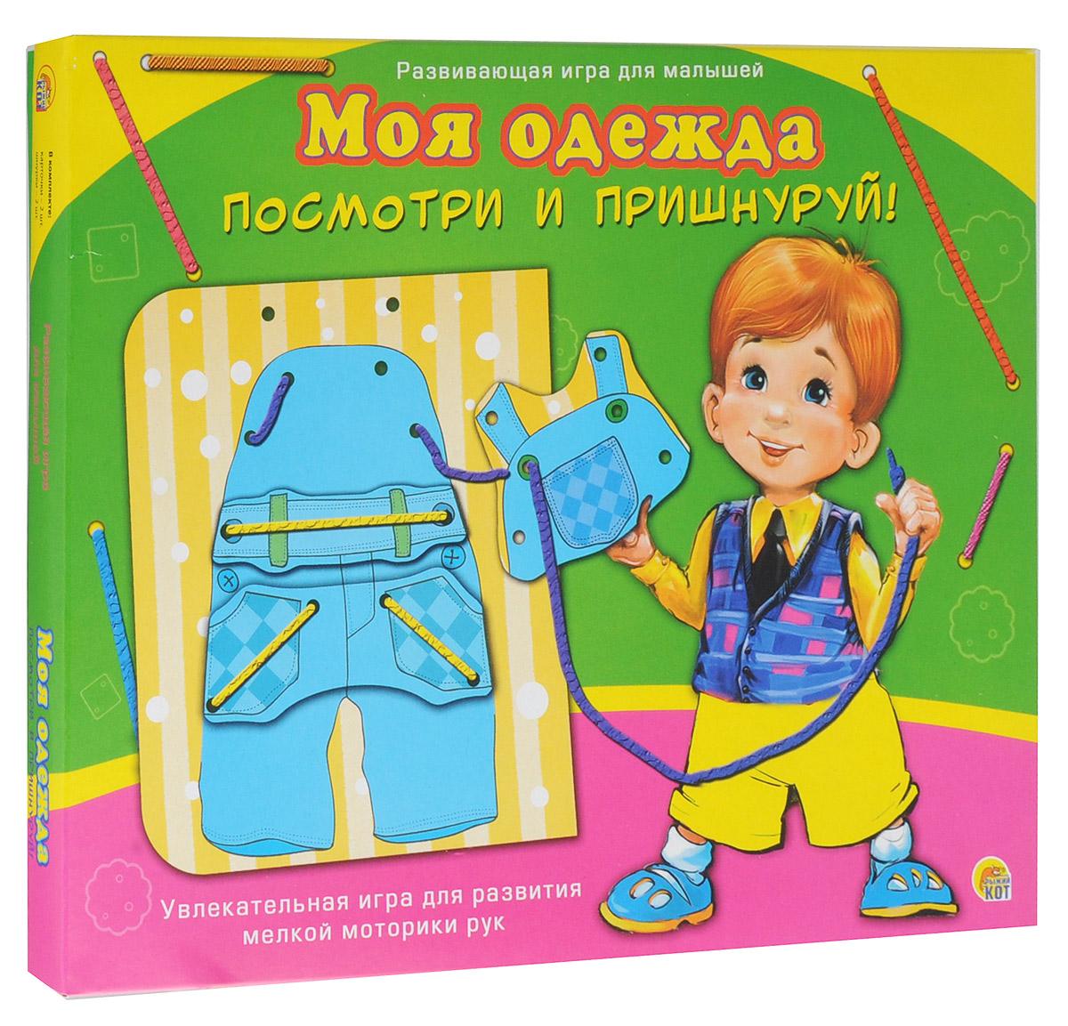 Рыжий Кот Настольная игра Моя одеждаИШ-8774Игра-шнуровка Рыжий Кот Моя одежда - увлекательная игра для самых маленьких! Задача заключается в том, чтобы пришнуровать детали одежды к соответствующей карточке. В наборе вы найдёте 2 карточки с изображениями и 2 шнурочка. Чтобы закрепить шнурочек, сделайте на его конце узелок. Когда малыш сможет пришнуровать детали, у него получится забавная яркая карточка, которую можно подарить маме или другу. Игра-шнуровка поможет ребенку развить мелкую моторику рук, логическое мышление и фантазию, а также научит малыша аккуратности и усидчивости.