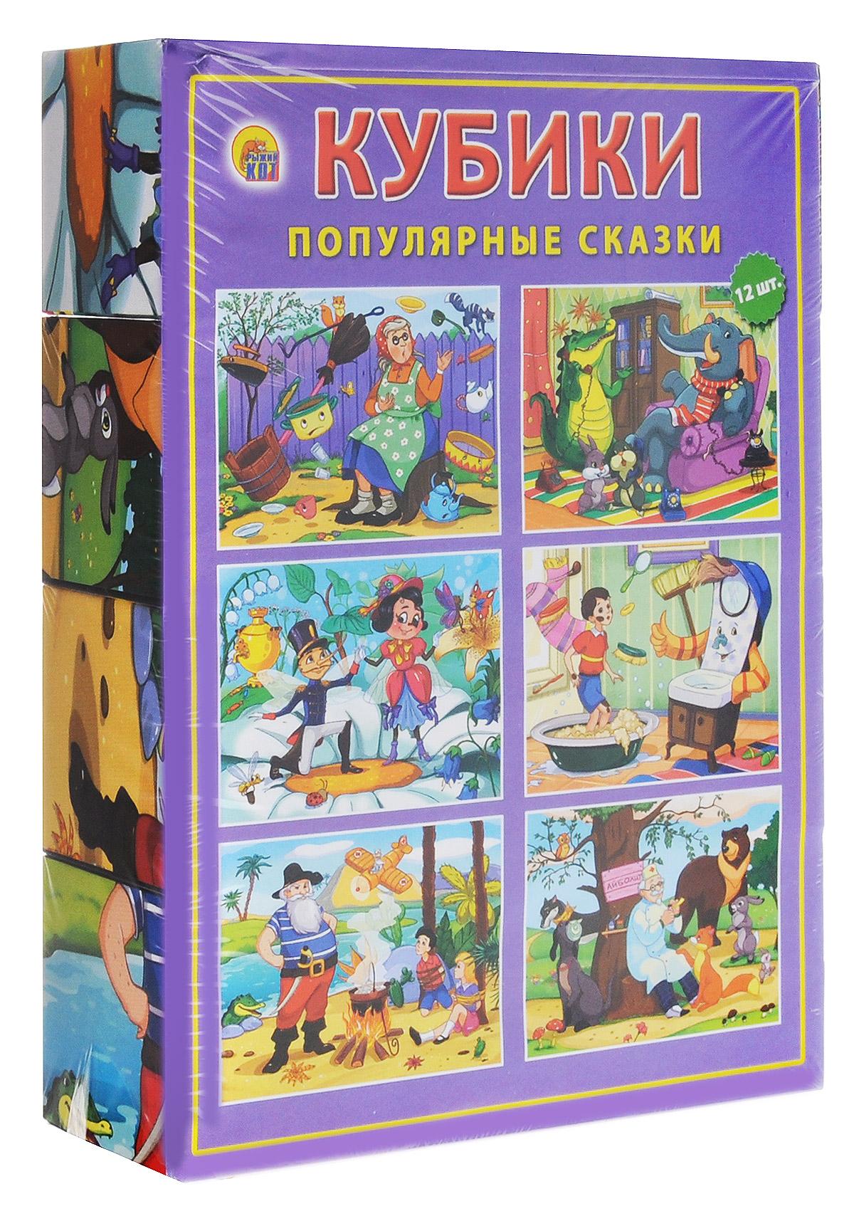 Рыжий Кот Кубики Популярные сказки 12 штК12-3013Кубики Популярные сказки включают в себя 12 кубиков, на гранях которых изображены герои популярных отечественных сказок. Кубики дадут возможность вашему малышу сложить красочные картинки с любимыми героями. Кубики выполнены из прочного безопасного пластика. Они очень приятные на ощупь, их грани идеально ровные, малышу непременно понравится держать их в руках, рассматривать и строить из них различные конструкции. Игры с кубиками развивают мелкую моторику рук, цветовое восприятие и пространственное мышление.