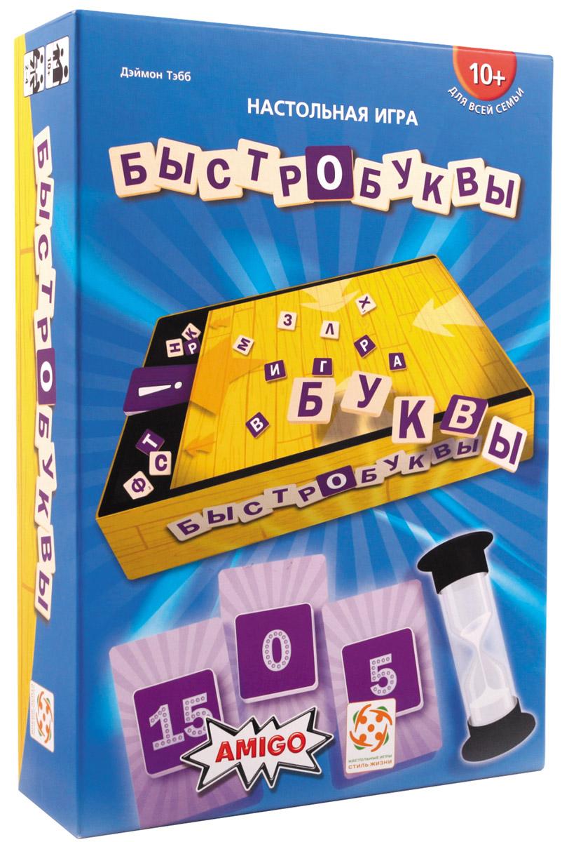 Amigo Настольная игра Быстробуквы09082415Эти буквы такие быстрые, попробуйте за ними угнаться! В настольной игре Amigo Быстробуквы вам предстоит опередить соперников, первым придумывая слова из открытых букв. А если кто-то назвал слово раньше вас - не отчаивайтесь: у вас всегда есть возможность попытать счастья с неиспользованными жетонами, а может быть, даже составить слово с особенно редкой буквой и получить за это бонус! Проявите сообразительность, находчивость и фантазию в этой увлекательной игре с буквами! Состав игры: игровое поле, 90 жетонов с буквами, песочные часы, 22 бонусные карты, мешочек для компонентов, правила на русском языке.