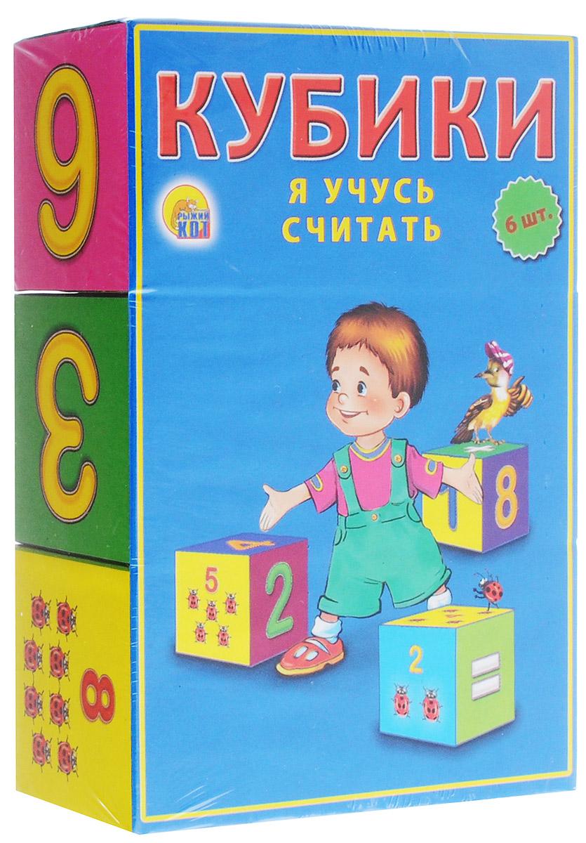 Рыжий Кот Кубики Я учусь считать 6 штК06-9743Кубики Я учусь считать включают в себя 6 кубиков, на гранях которых изображены цифры. Кубики помогут вашему малышу выучить цифры и научиться считать. С помощью кубиков ребёнок сам сможет составлять несложные примеры. Кубики выполнены из прочного безопасного пластика. Они очень приятные на ощупь, их грани идеально ровные, малышу непременно понравится держать их в руках, рассматривать и строить из них различные конструкции. Игры с кубиками развивают мелкую моторику рук, цветовое восприятие и пространственное мышление.