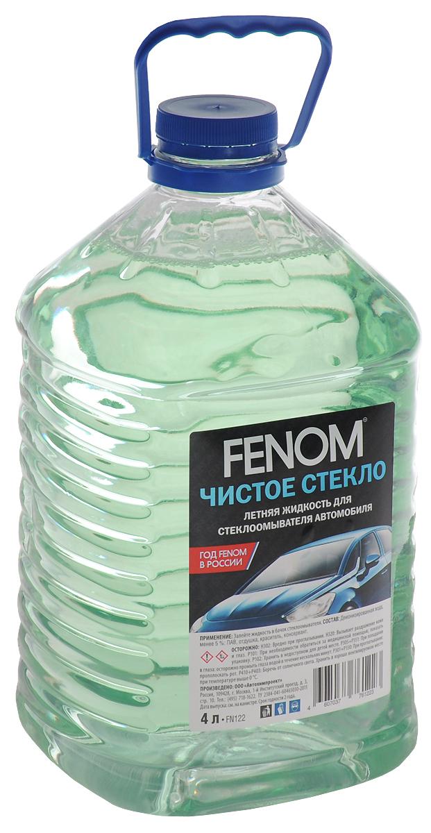 Жидкость для стеклоомывателя автомобиля Fenom Чистое стекло, летняя, 4 лFN 122Летняя жидкость для стеклоомывателя Fenom Чистое стекло, обеспечивает идеальную чистоту фар, лобового и заднего стекол. Быстрое удаляет следы насекомых и других загрязнений. Защищает стекла и щетки от абразивного изнашивания и облегчает движение щеток стеклоочистителя. Содержит современные моющие компоненты. Не оставляет разводов. Применение: залейте жидкость в бачок стеклоомывателя. Осторожно: вредно при проглатывании. Вызывает раздражение кожи и глаз. При необходимости обратиться за медицинской помощью, показать упаковку. Хранить в недоступном для детей месте. При попадании в глаза: осторожно промыть глаза водой в течение нескольких минут. При проглатывании: прополоскать рот: Беречь от солнечного света. Хранить в хорошо вентилируемом месте при температуре выше 0 °С. Состав: - Деионизированная вода; - менее 5 %: ПАВ; - отдушка; - краситель; - консервант.